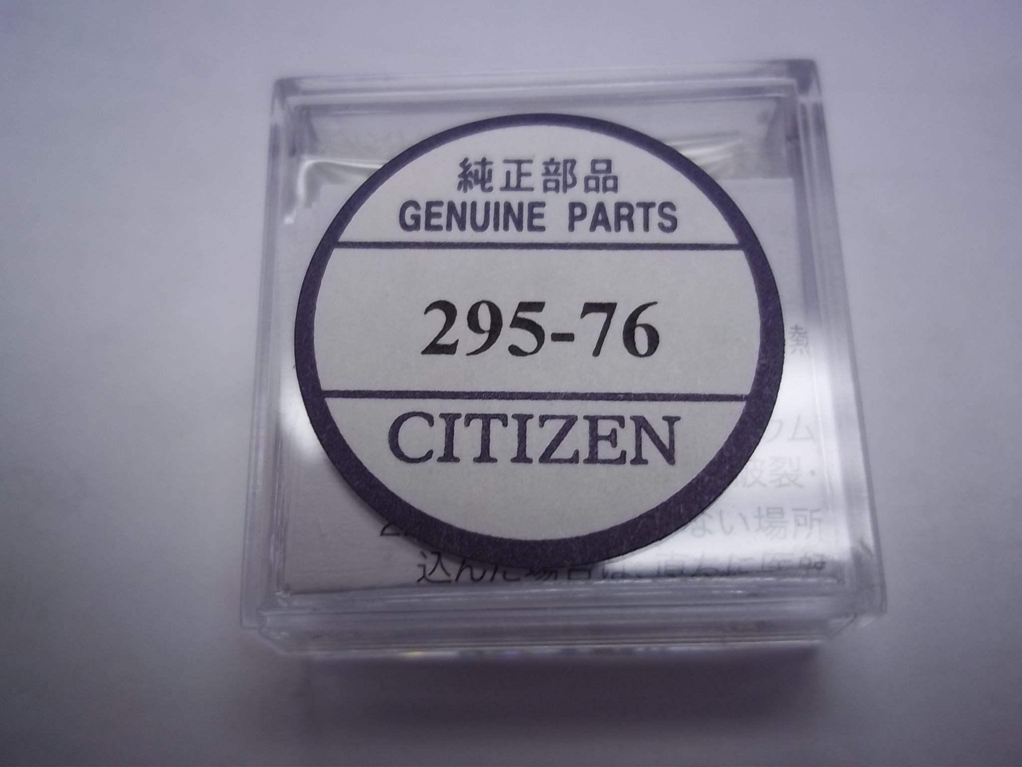 295-76 Citizen Capacitor