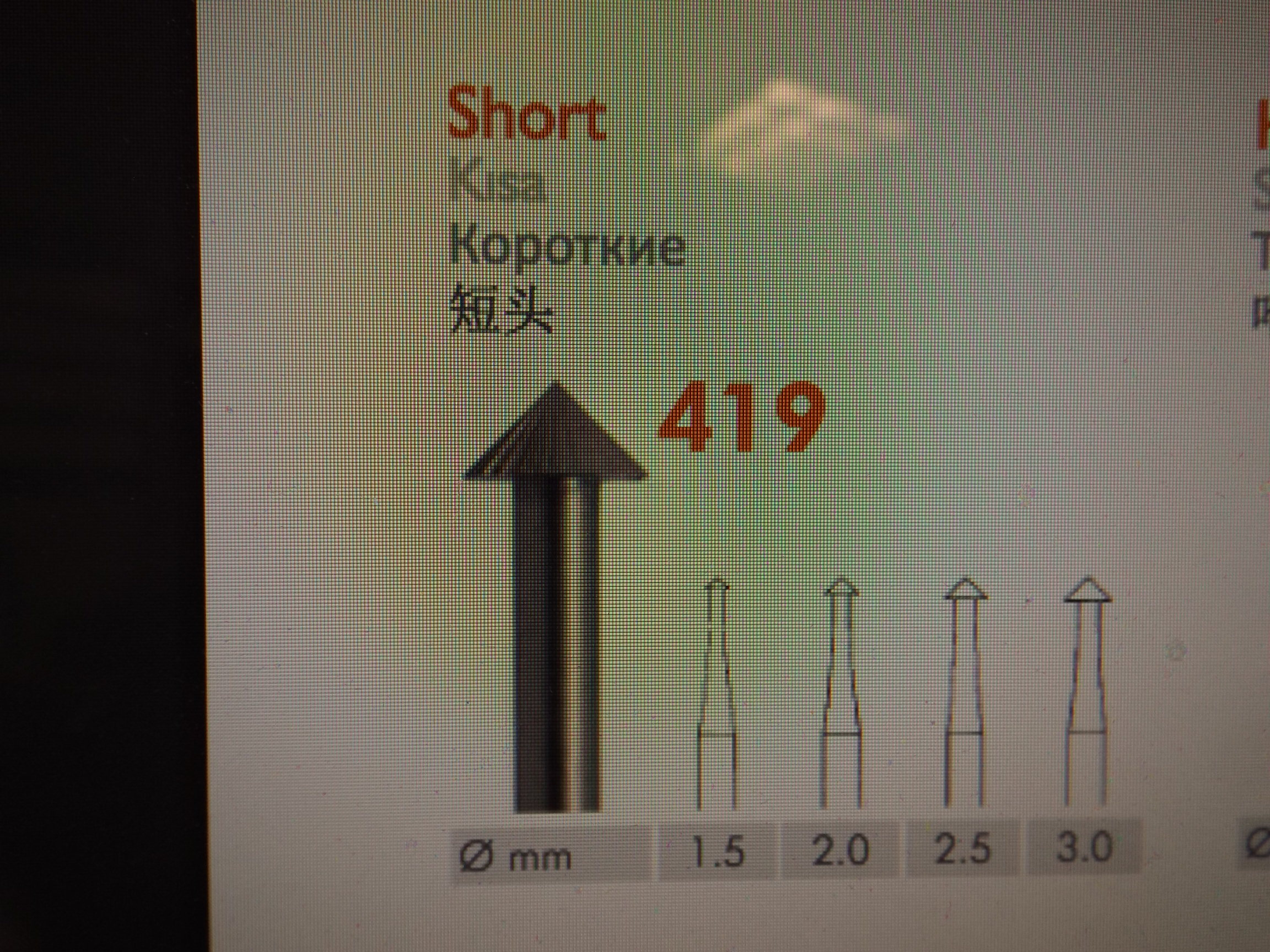 "BR419/16 Meisinger #419 ""Point/Short""  .040 Burs Pkg of 6--Closeout!"